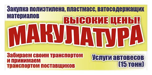Прием макулатуры в днепропетровской области покупка макулатуры в тольятти